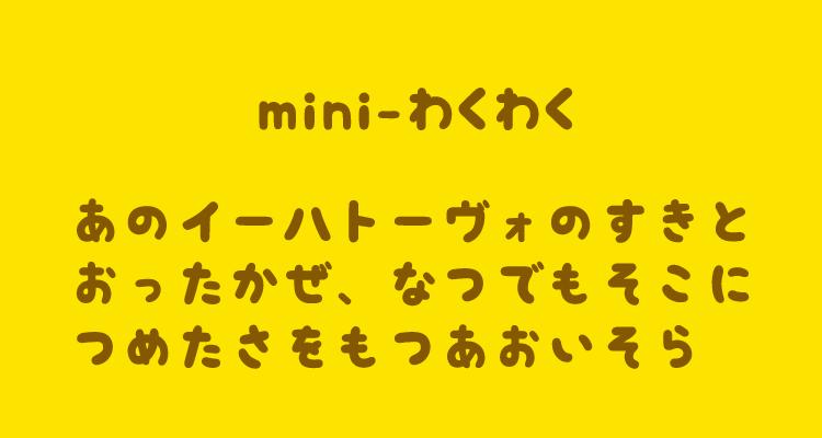 mini-わくわく