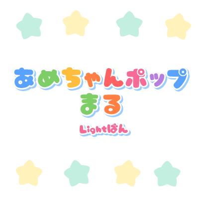 あめちゃんポップ まる(Light版)